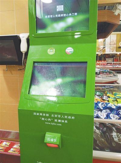 """北京超市里放置的""""放心肉""""追溯系统。"""